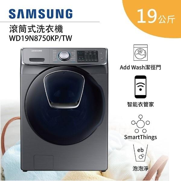 SAMSUNG 三星 19公斤 潔徑門系列 洗脫烘 滾筒洗衣機 WD19N8750KP/TW 銀 (私訊再折)