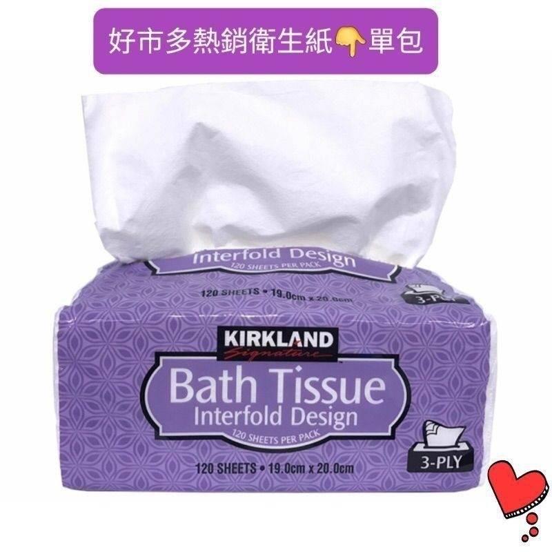 🇺🇸好市多❤單包→科克蘭三層衛生紙120抽/包→超取限20包