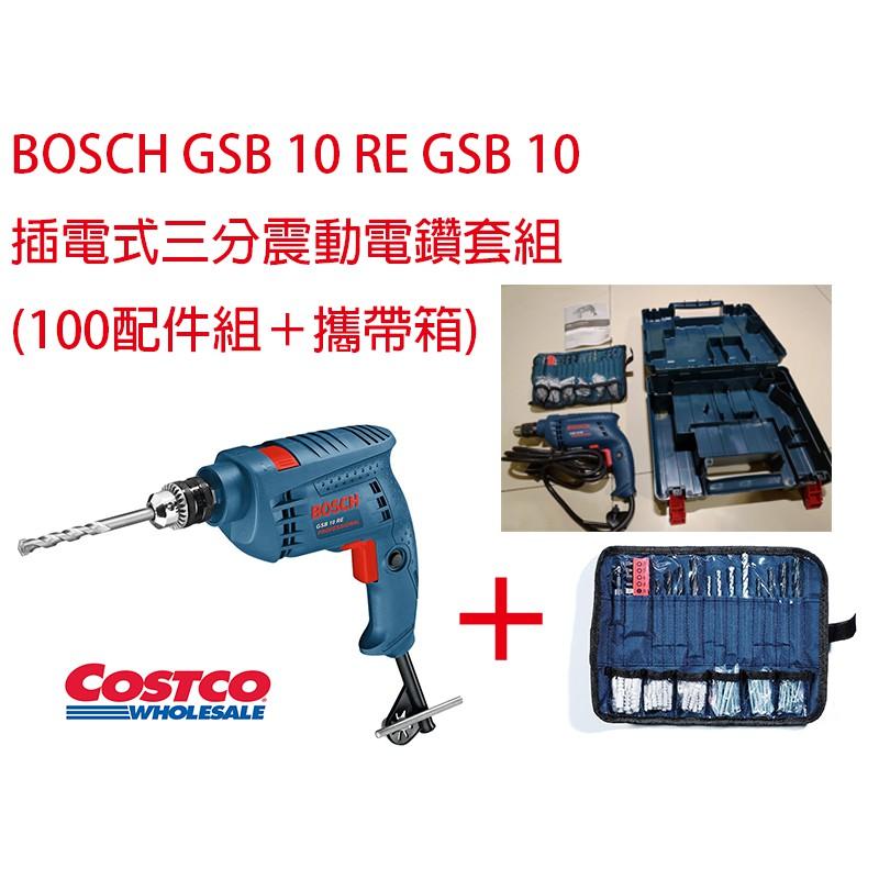 COSTCO公司貨 博世 BOSCH GSB 10 RE GSB 10 插電式三分震動電鑽套組 (100配件組+攜帶箱)