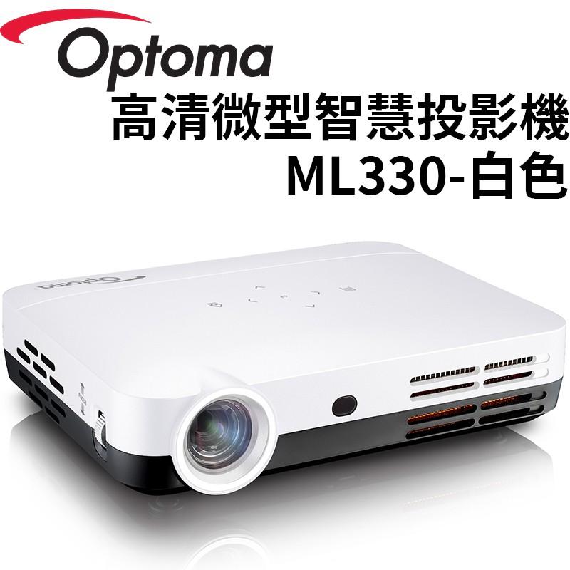 【Optoma 奧圖碼】ML330 高清微型智慧投影機 600流明 辦公室投影機 白色