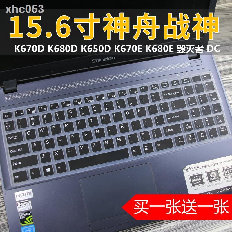 【現貨+免運】❉﹍炫龍(Shinelon)DC2暢玩版G5400 15.6英寸游戲本電腦鍵盤保護膜
