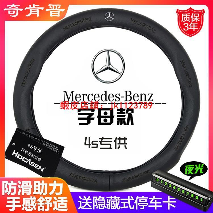 上新#BENZ賓士奔馳方向盤套真皮C200LE300lGLAGLCGLEGLKCLAR級B級S級汽車把套