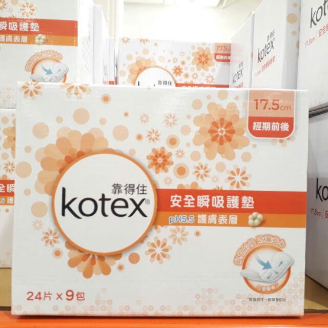 KOTEX 靠得住瞬吸護墊 PH5.5  17.5公分 24片*9入 共216片/ COSTCO 好市多代購