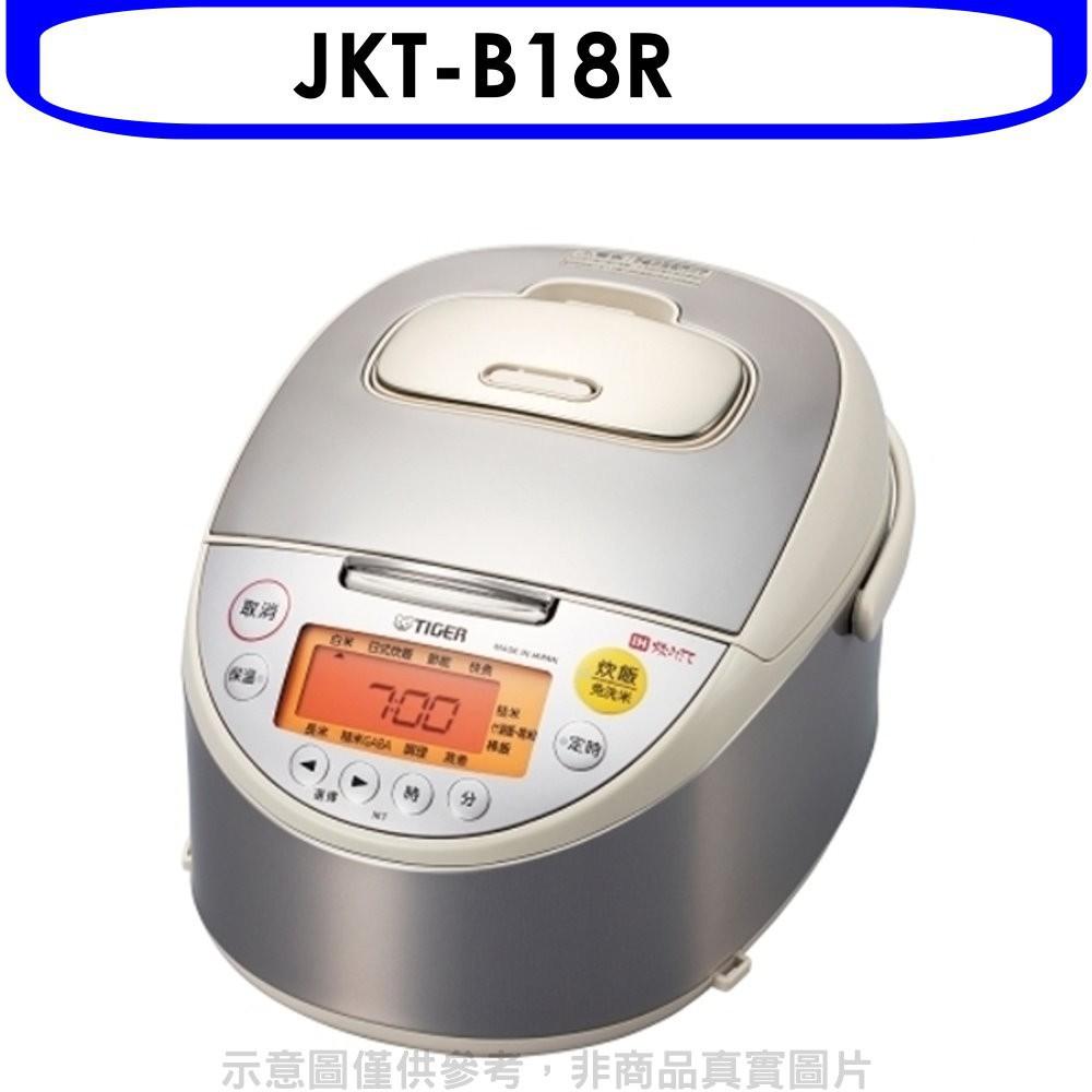 虎牌【JKT-B18R】10人份IH電子鍋 不可超取 分12期0利率