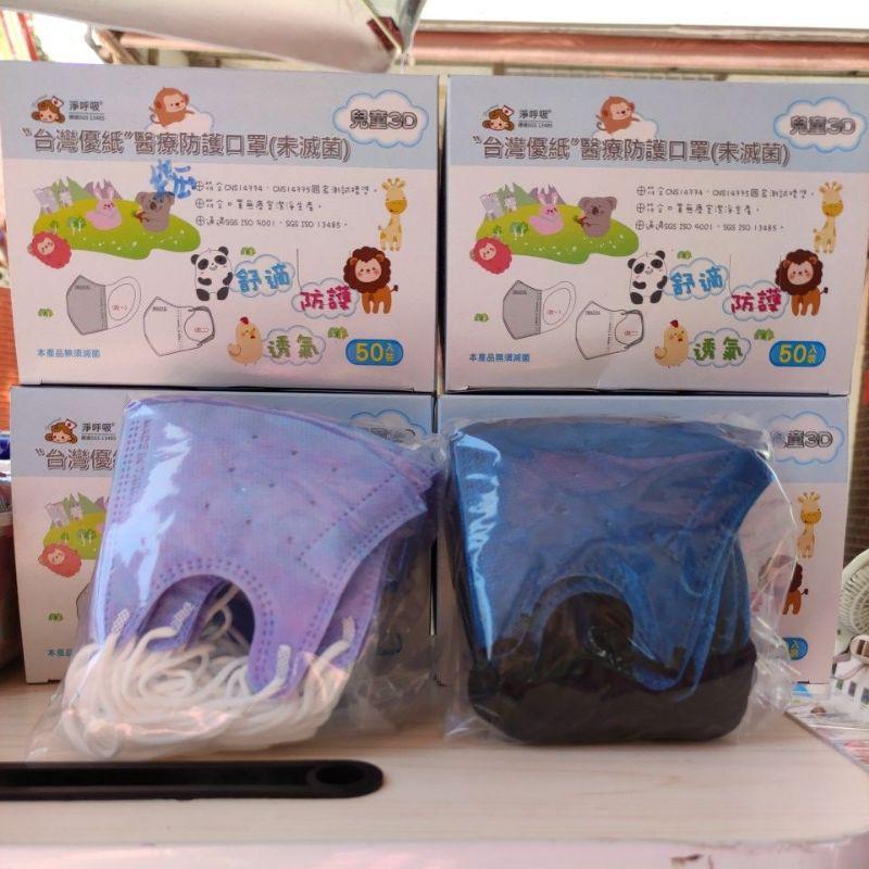 台灣優紙立體壓條兒童3D口罩