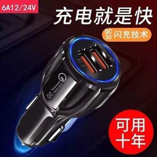 閃電充電 📯6A快充 車載充電器 汽車通用手機充電器 一拖二多功能點煙器 USB車充📯可批發📯