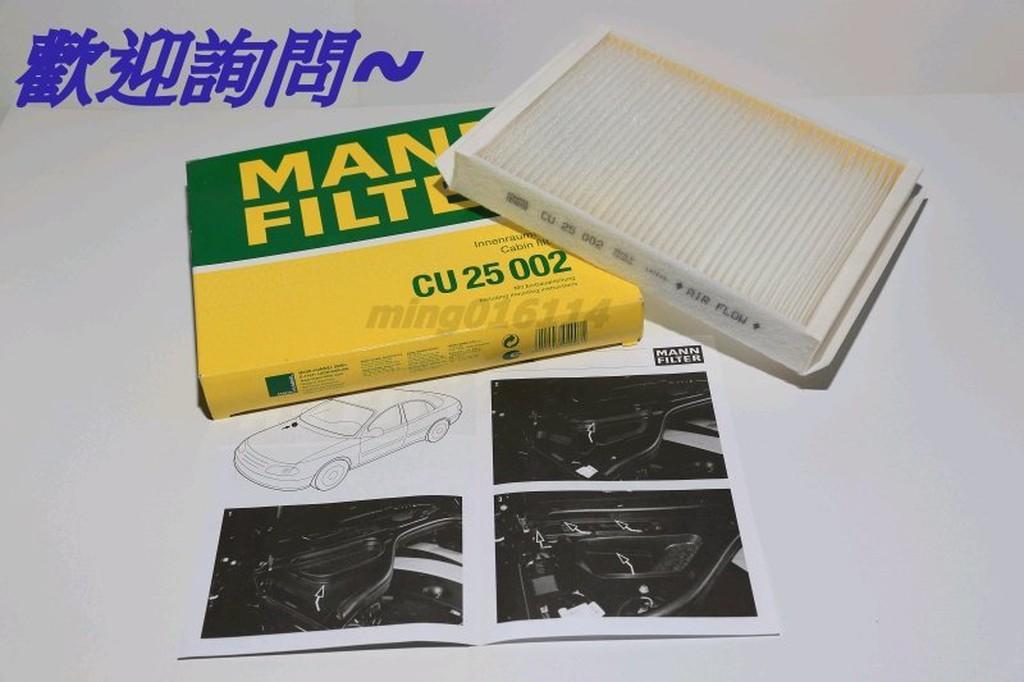 可自取 德國 MANN 原廠OEM 靜電式冷氣濾網 BENZ W166 ML系列 冷氣濾網 CU25002