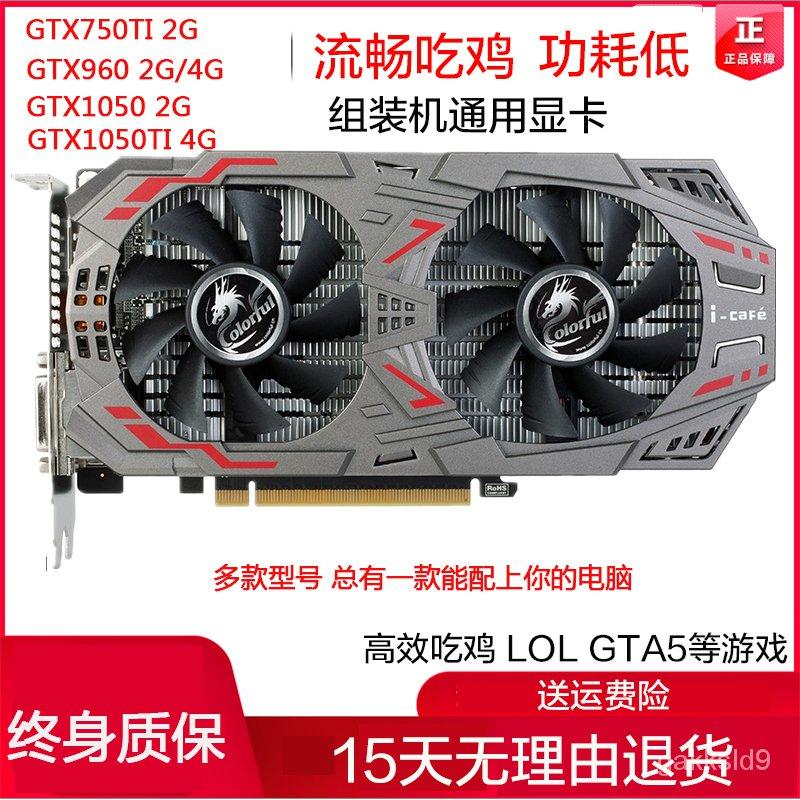 新品 現貨全新盒裝GTX1050TI 4G吃雞顯卡GTX960 2G獨立顯卡750TI 2G顯卡4G