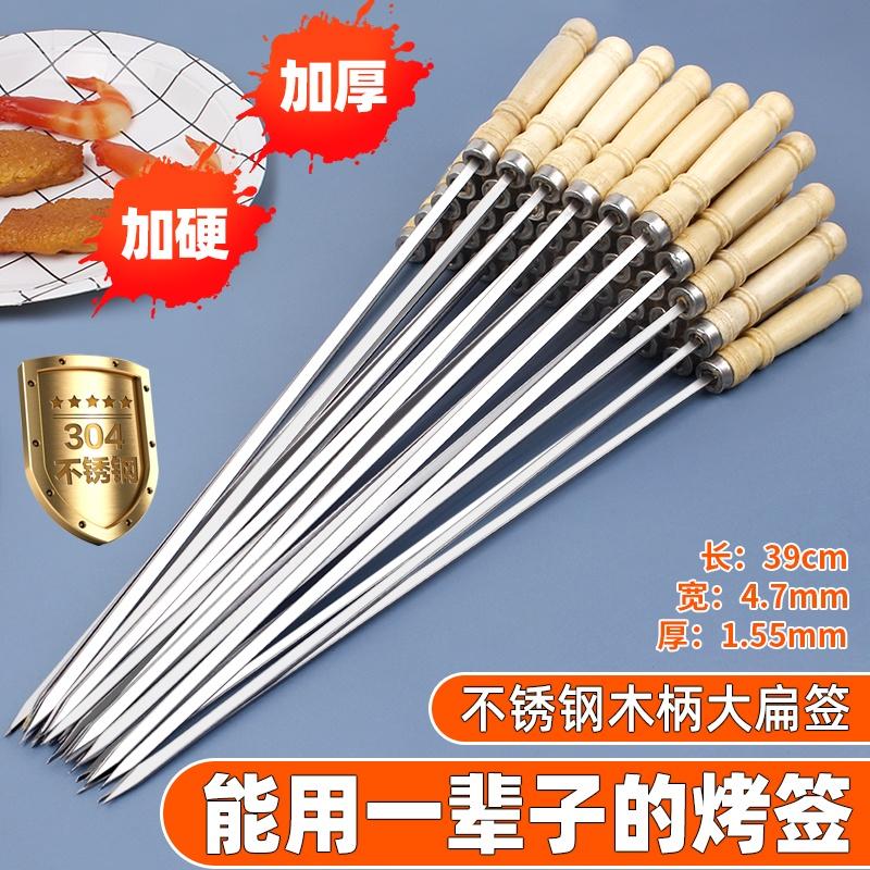 燒烤簽子工具❤熱銷❤304不銹鋼 大號 木柄 燒烤簽子 羊肉串 烤肉工具 烤串用品簽 配件燒烤針