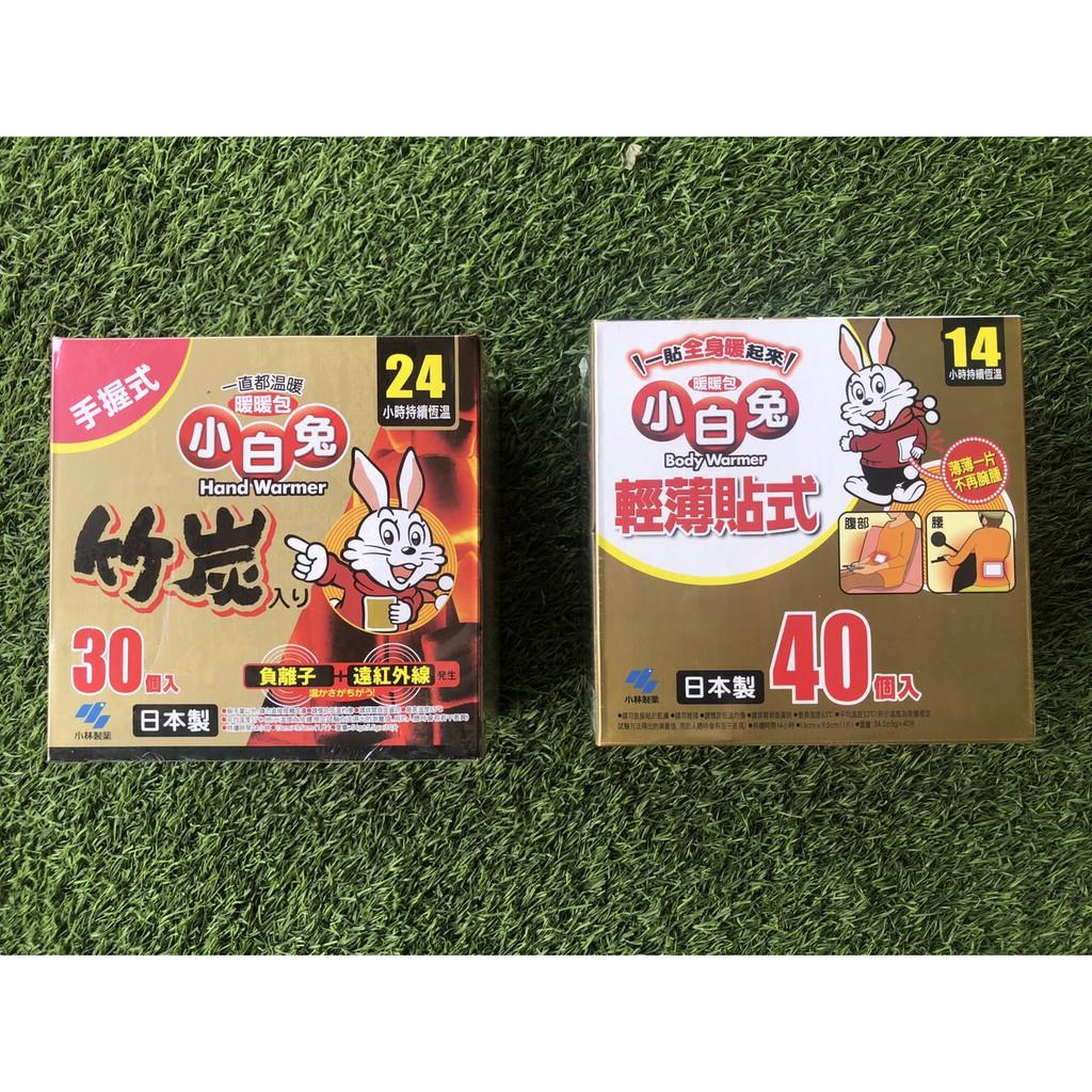 蓉媽現貨在台灣(可開統編報帳收據) 好市多分售 好市多代購 Kobayashi 小白兔 竹炭暖暖包 貼式暖暖包