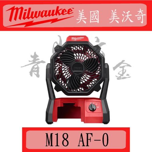 『青山六金』附發票 美沃奇 Milwaukee M18 AF-0 18V 鋰電 充電式 工地 電風扇