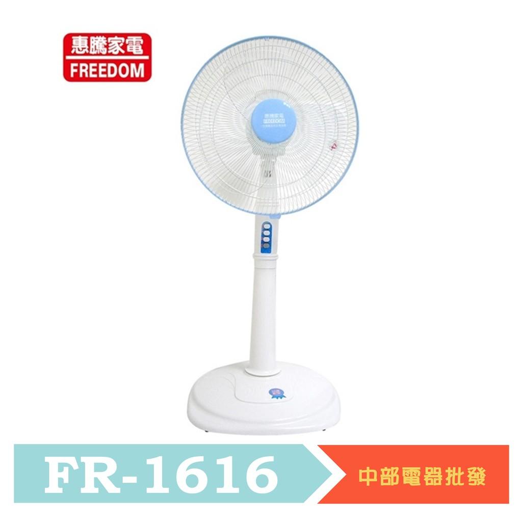 惠騰16吋立扇 FR-1616