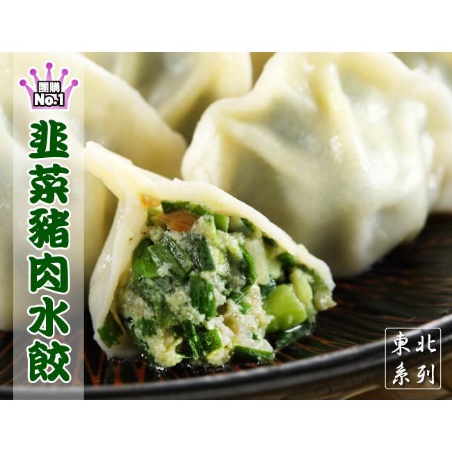 蔥阿伯-東北韭菜豬肉水餃(50顆)