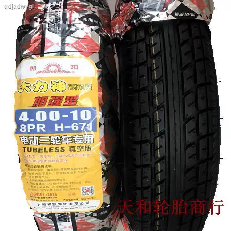 正新輪胎145/135/70R12 電動轎車4.00-4.50一10 四輪車專用真空胎