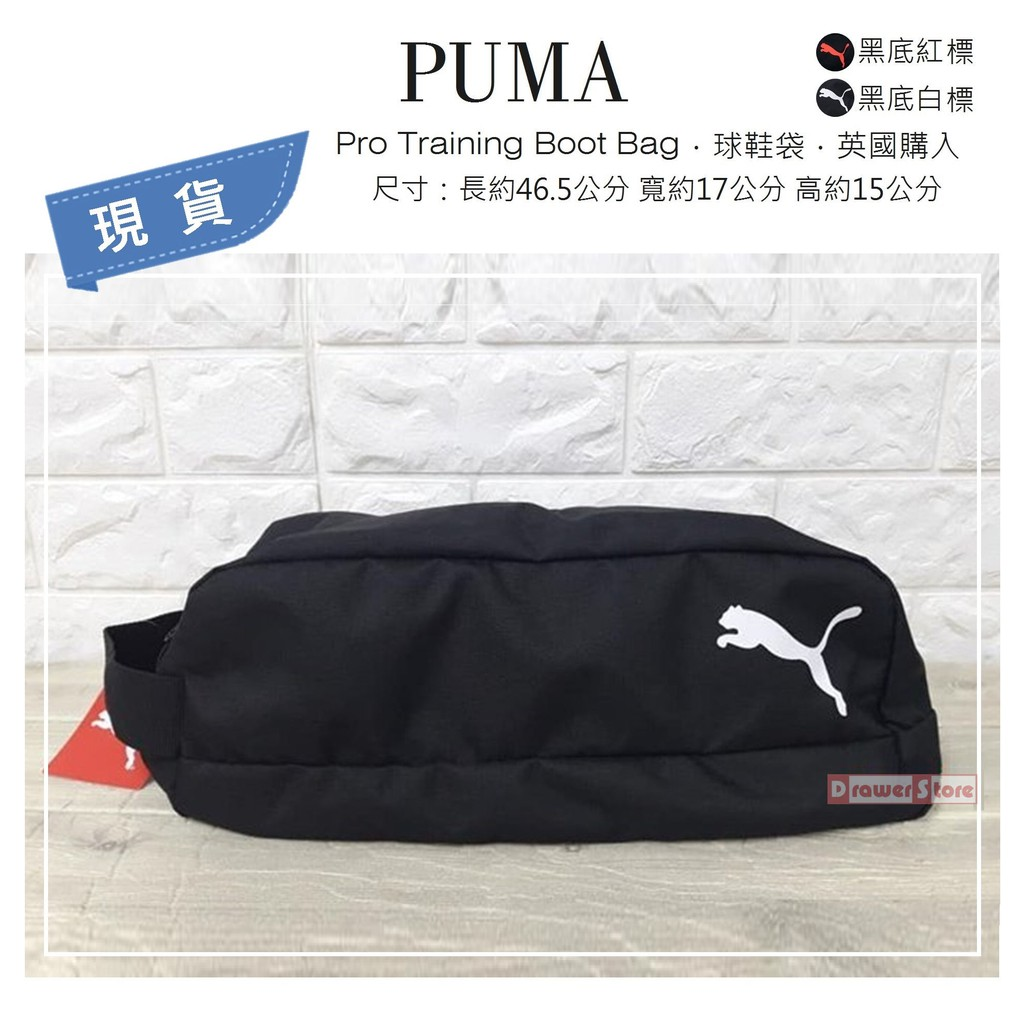 Drawer Puma Pro Training Boot Bag 黑色白LOGO 球鞋袋手提包鞋袋美洲豹 ... 056cbff1538fd