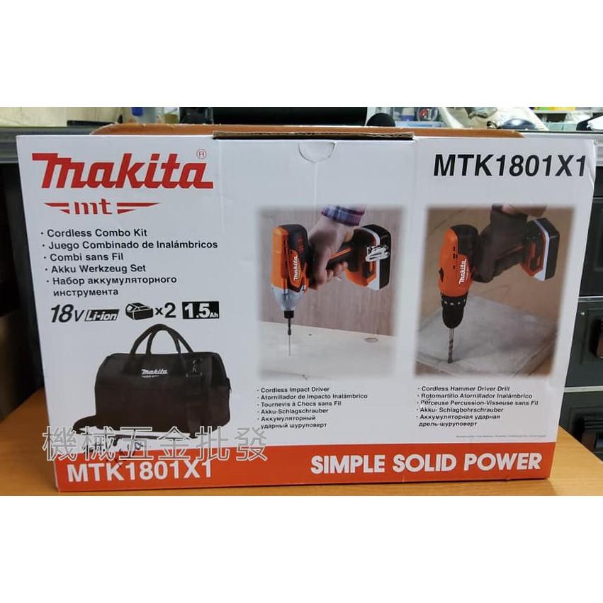 *機械五金批發*全新牧科 maktec MTK1801X1 18V超值組合組 M6901起子+M8301震動電鑽