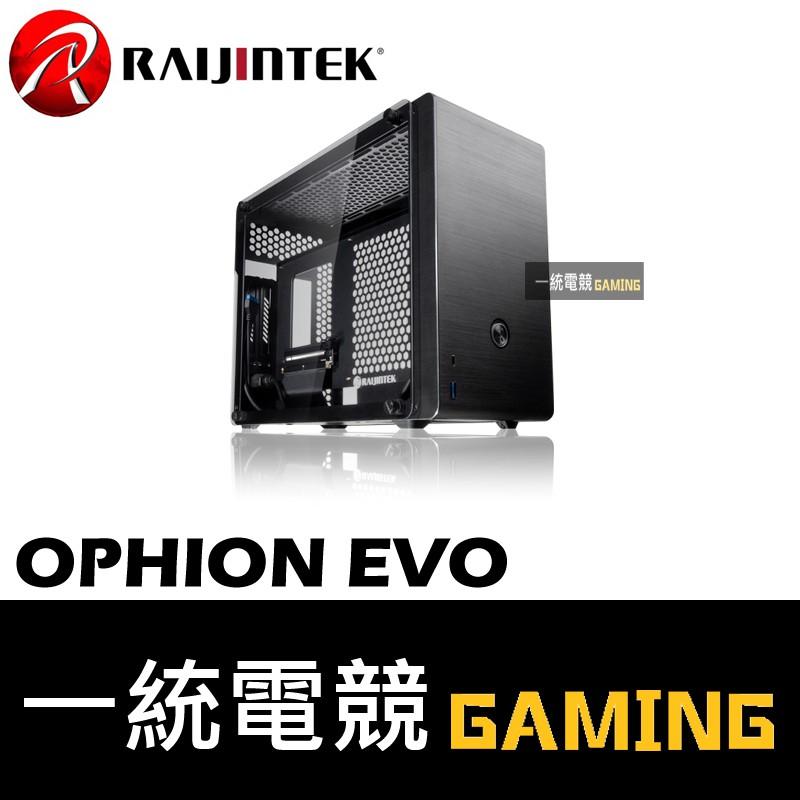 【一統電競】RAIJINTEK OPHION EVO ATX機殼
