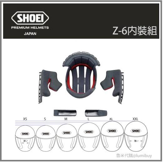 【現貨】SHOEI Z-SIX Z6 Z-6 全罩 原廠專用內裝組 專用內襯組