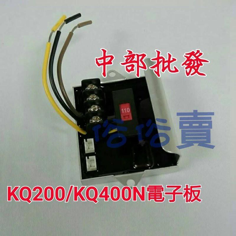 免運 無延緩3秒裝置KQ200N.400N KQ200 400電子式加壓機馬達電路板木川電子板 零件配件 另售3秒延遲