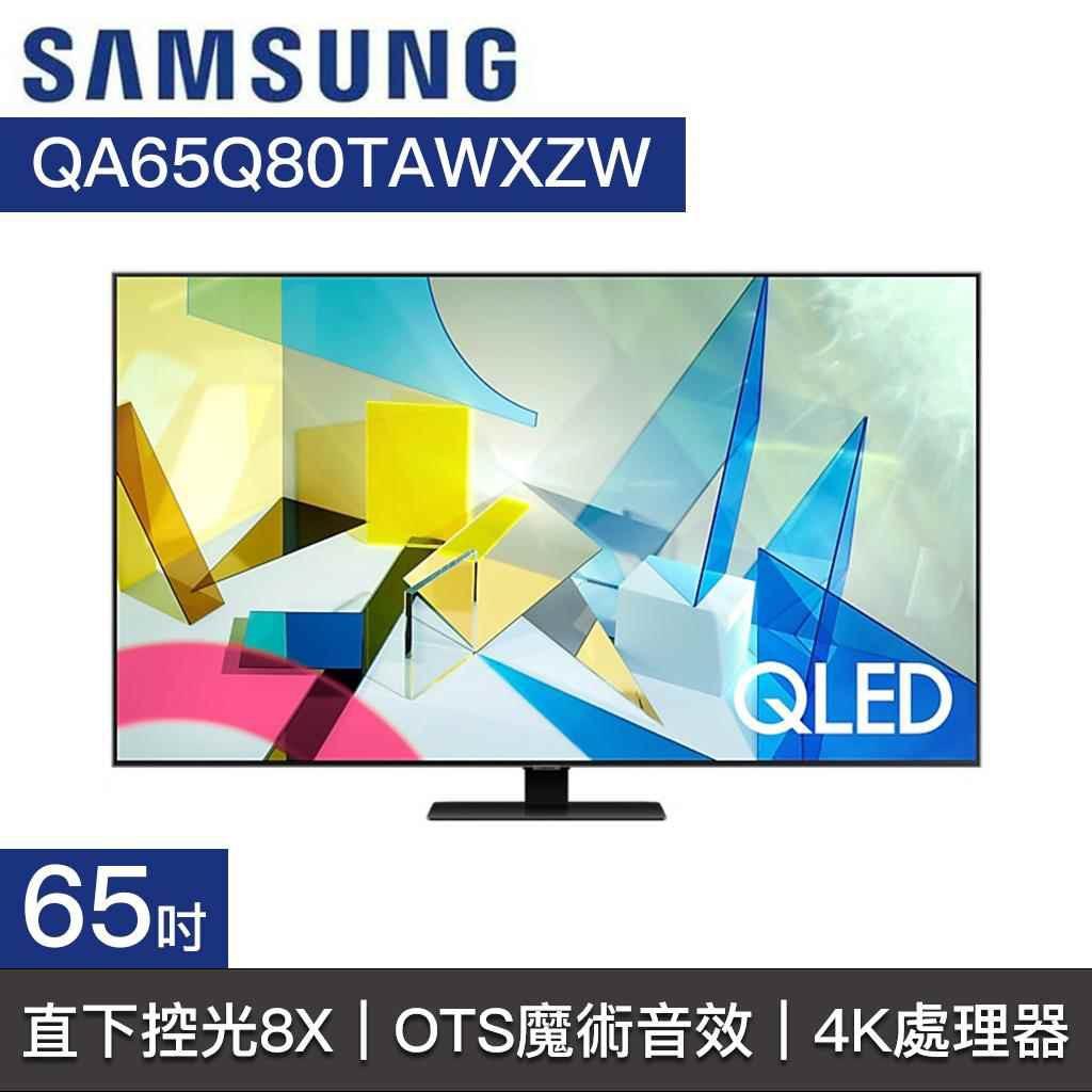 【老王電器2】Samsung三星 價可議↓QA65Q80TAWXZW 65Q80T 4K QLED 65型電視