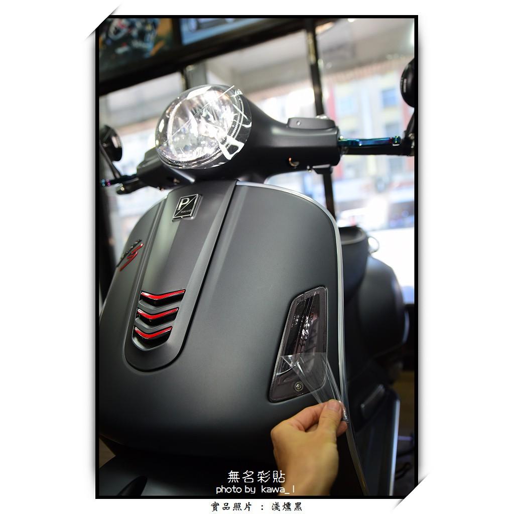 【無名彩貼-829】Vespa GTS 前方向燈(左右一對) - 單色改色保護膜. 抗刮 . 蓋傷