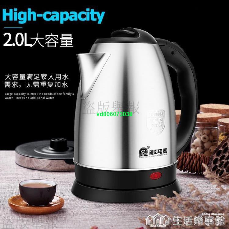 特價熱賣容聲電熱水壺自動斷電家用電燒水壺304不銹鋼煮水壺大容量開水壺