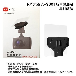 【A-S001 行車魔法貼】PX大通行車紀錄器用 適用A51 A52 A51G A61 高雄市