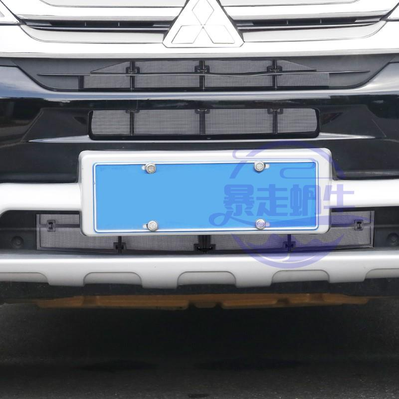 Mitsubishi 適用于16-20款三菱Outlander水箱防蟲網改裝配件專用防護罩汽車用品