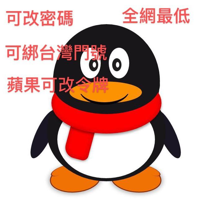 QQ帳號 可改密碼 可改密保手機 可綁定手機 不需大陸門號 QQ遊戲號 和平精英號