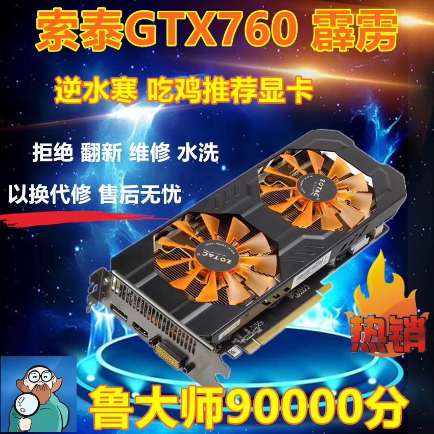 GTX760 2G / 770 2G GTX960