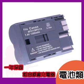 🦋W&S🦋適用Canon BP-511A 鋰電池 D30 D60 10D 20D 30D 300D 5D 40D 50D 新北市