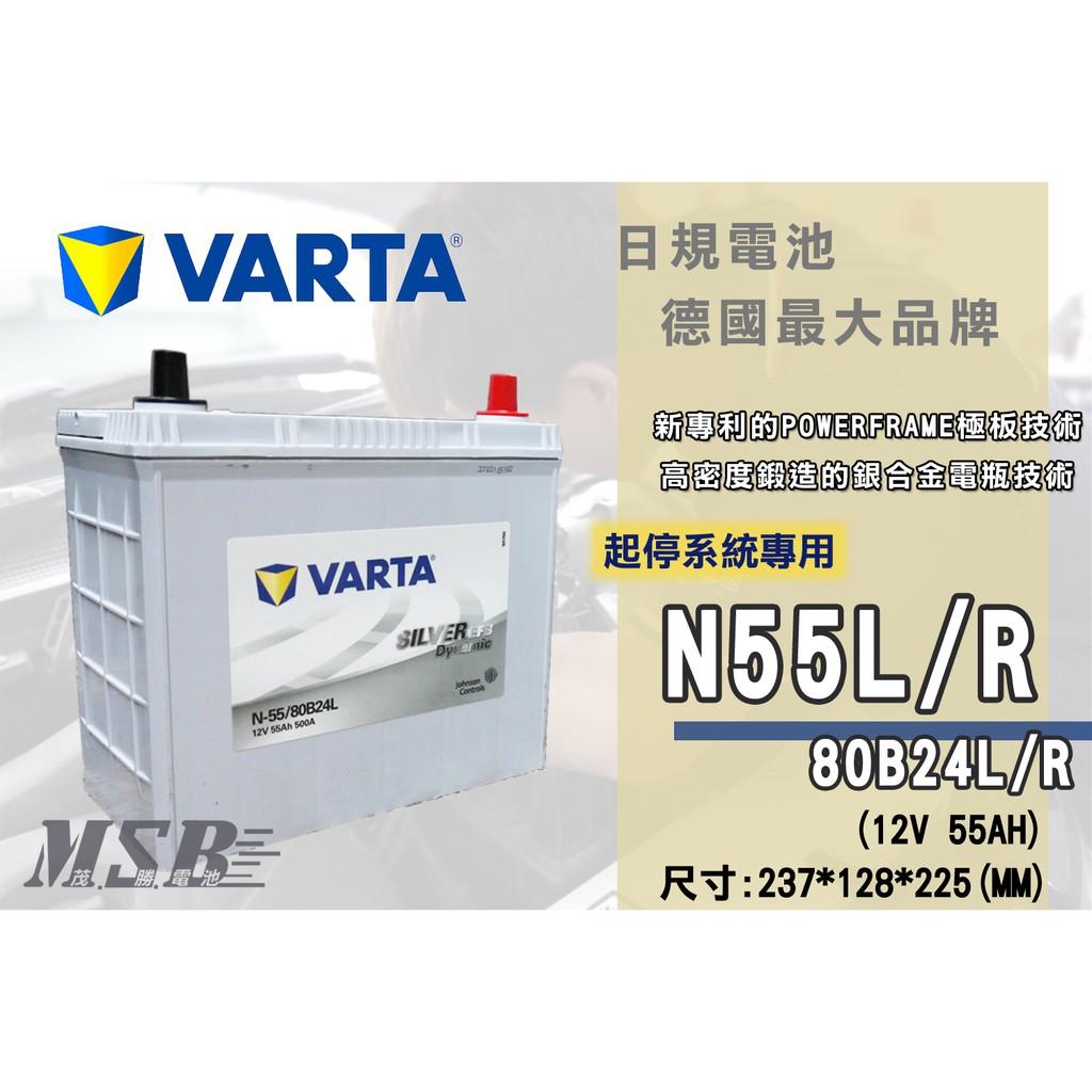 【茂勝電池】NEW VARTA N55L/R 80B24L/R EFB 起停系統 華達 進口電池 適用車款 Accord
