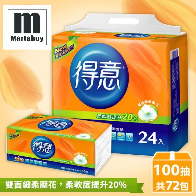 免運 得意 優質抽取式衛生紙100抽*72包 (一箱就出貨) PA565A