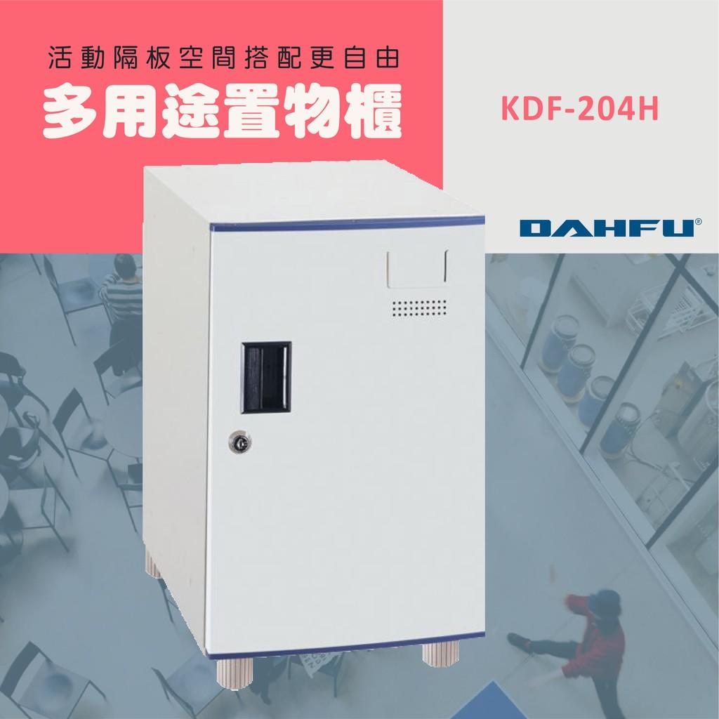 DAHFU大富 全鋼製 905色多功能組合式收納櫃 <KDF-204H> 收納層櫃 衣櫃 組合櫃 居家收納
