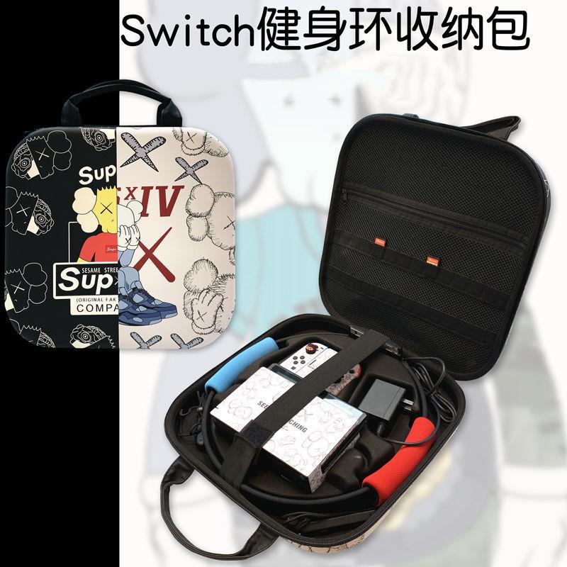 任天堂switch健身環收納包大保護殼ns全套整理盒大冒險健身環包【3月23日發完】