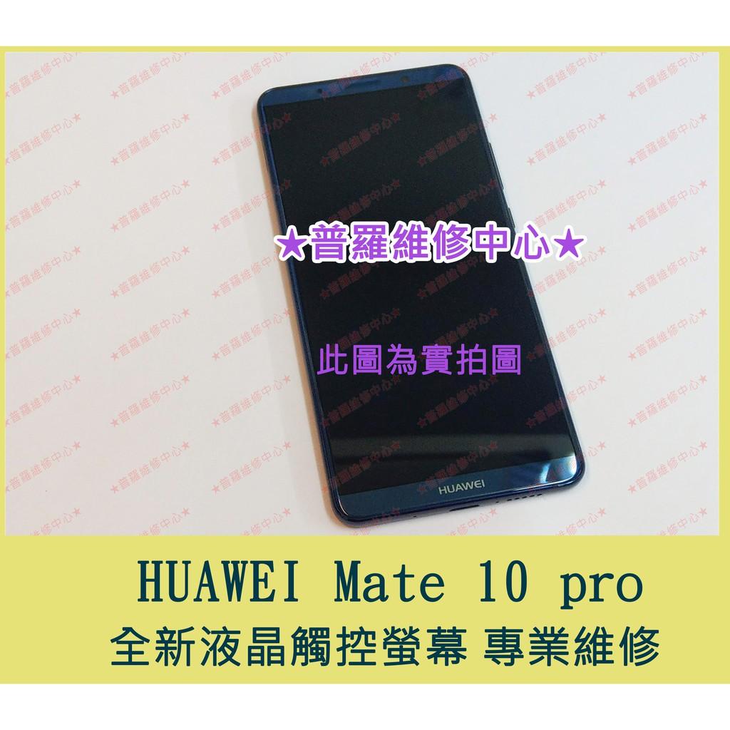 ★普羅維修中心★ 新北/高雄 華為HUAWEI Mate 10 Pro 全新液晶觸控螢幕 BLA-L29 代工更換