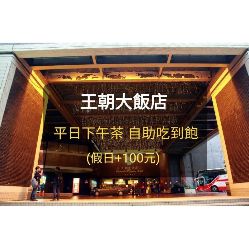 【王朝大飯店】Sunny Buffet 平日下午茶(板橋/新莊可面交)
