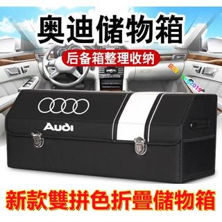 【專屬車標】AUDI 奧迪 A1 A3 A4 A5 A6 A7 Q3 Q5 Q7 後備箱儲物箱 儲物盒收納箱汽車內飾用品