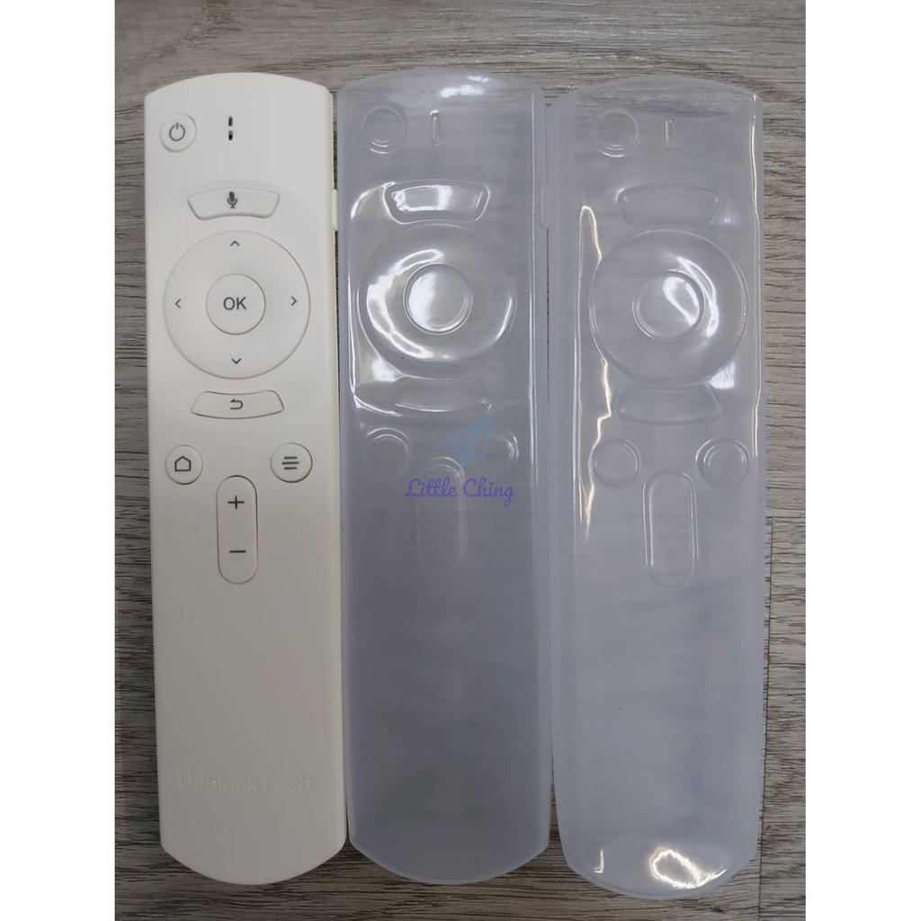 (現貨+免運)安博 8 代 UBOX8 藍芽語音專用保護套 安博盒子 PRO MAX  X10 遙控器保護套