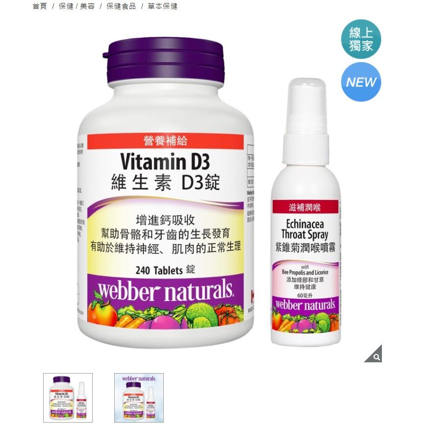 『免運』紫錐菊噴霧 60毫升X2瓶&維生素 D3 240錠 WEBBER NATURALS 好市多代購 (請先詢問庫存)