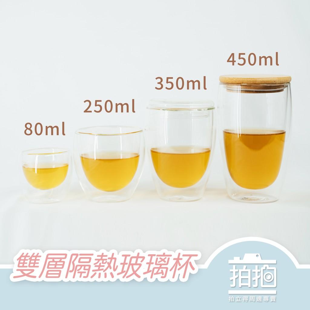 【拍拍】台灣現貨 高硼硅耐熱玻璃雙層杯 波頓蛋形雙層玻璃杯 雙層玻璃杯 耐熱玻璃 大容量 玻璃杯 咖啡杯【A151】