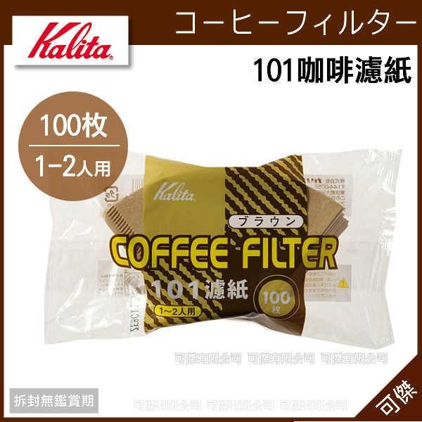 Kalita 101 無漂白咖啡濾紙 100枚 1-2人用 扇形 咖啡行家必備!