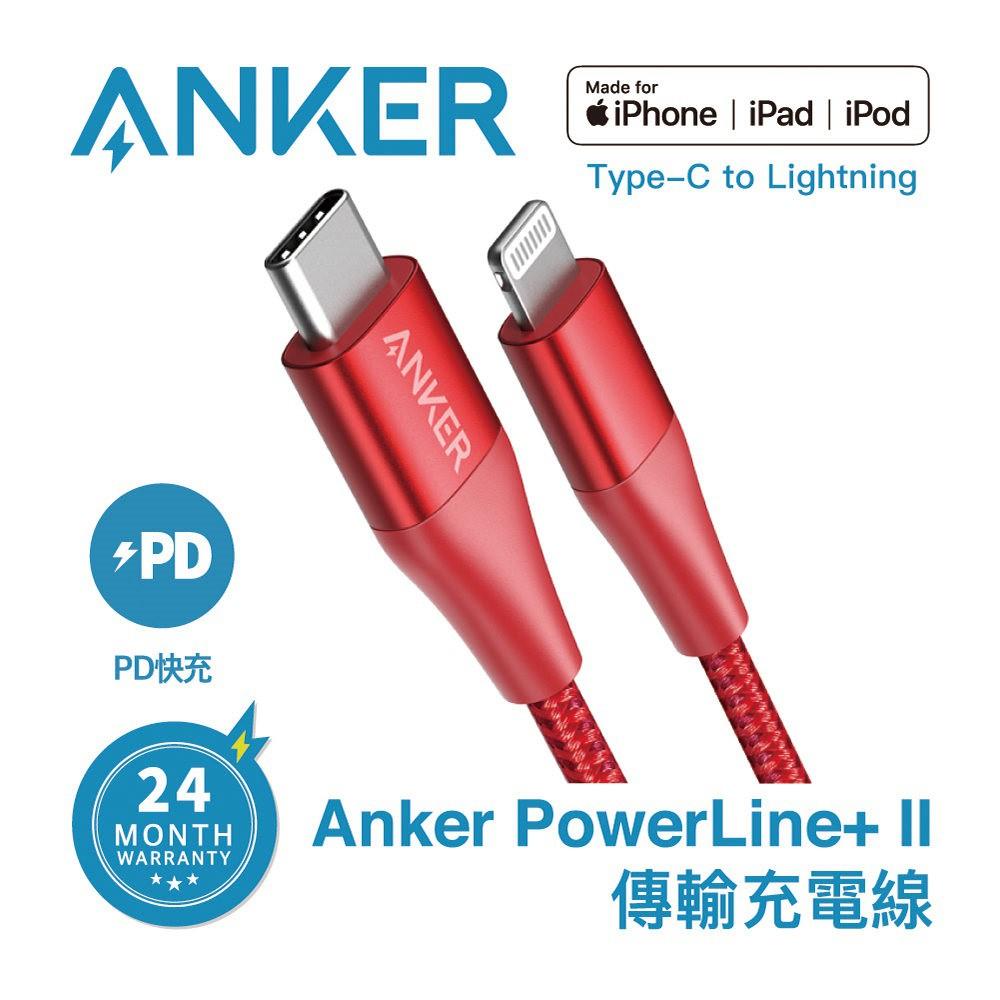 Anker A8652 PowerLine+ II USB-C to Lightning 編織充電線 0.9M