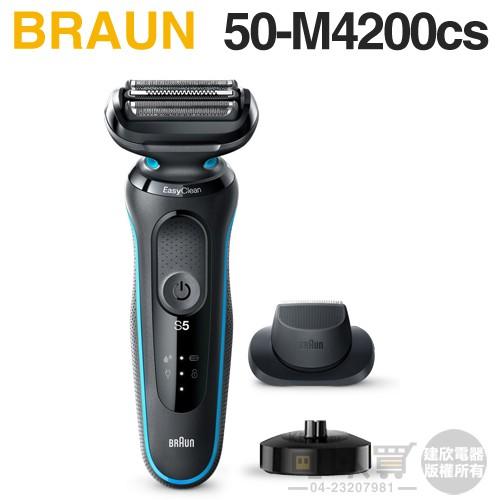 BRAUN 德國百靈 ( 50-M4200cs ) 新5系列 免拆快洗電鬍刀 -原廠公司貨/二年保固