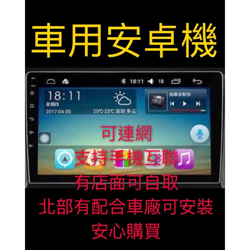 現貨 保固 8核心4G+64G+聯網 10.2 吋通用型全觸控汽車音響安卓主機2DIN觸控螢幕雙碇機衛星導航安卓系統