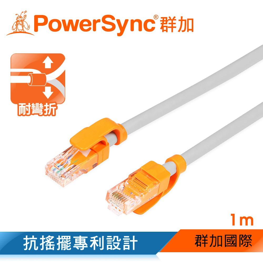 群加 Powersync CAT 5 抗搖擺網路線 耐彎折設計 網路線 1~20米 (CLN5VAR8010A)