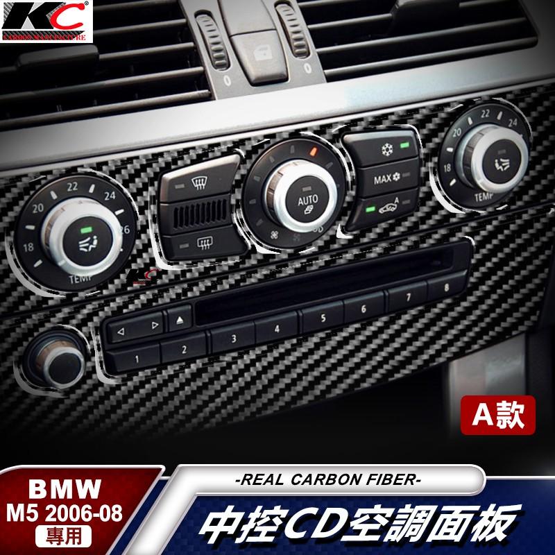 真碳纖維 寶馬 BMW 冷氣 E60 E61 M5 卡夢 中控 框 內裝 貼 碳纖 空調貼 車貼 520 535 530