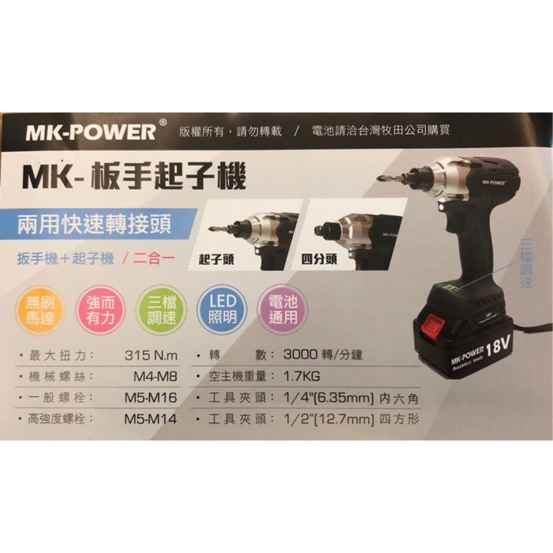 [一家五金行](含稅)MK-POWER 空機/MK-無刷板手起子機(通用牧田18V電池)