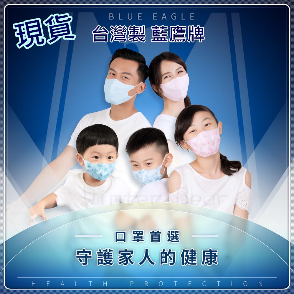 【現貨】台灣製藍鷹口罩 成人口罩 兒童口罩 幼幼口罩 小朋友口罩 3D立體口罩 藍鷹 防塵口罩 藍鷹牌口罩 熔噴布N95