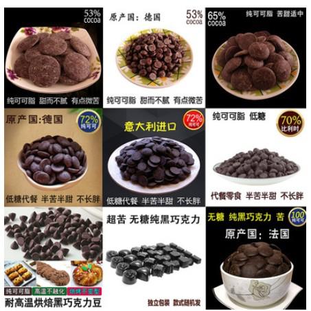 【花茶小鋪】65%70%80%100無糖純黑巧克力 苦耐高溫烘焙巧克力豆純可可脂巧克力